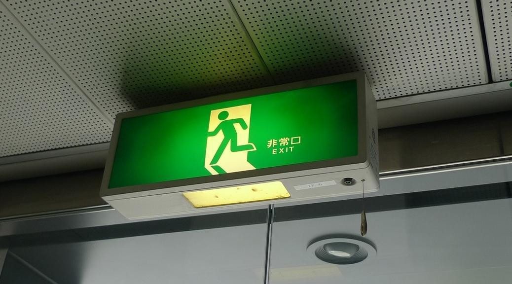 universal-design-meets-the-exit-sign-jap