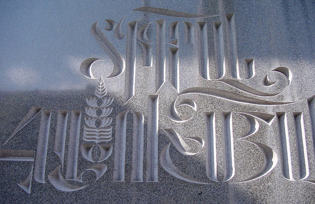 Die armenische Schrift - im Bann des »Aybuben«